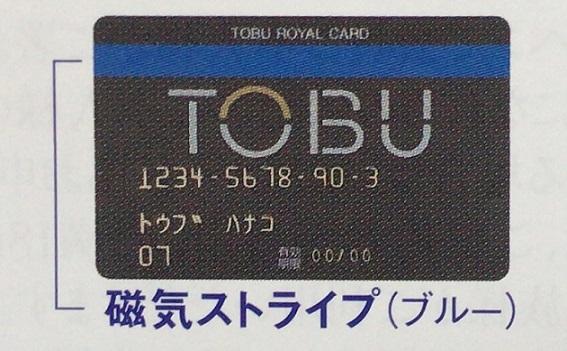 東武ロイヤルカード ブルー