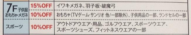 東武百貨店池袋店 サンクスフェア