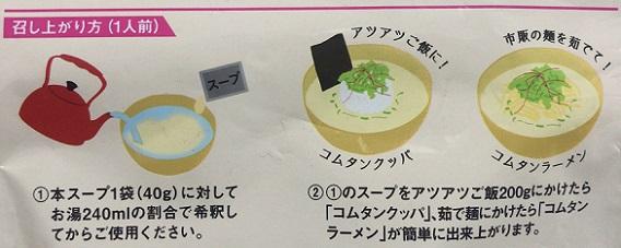 カルディ コムタンスープの素を使った作り方