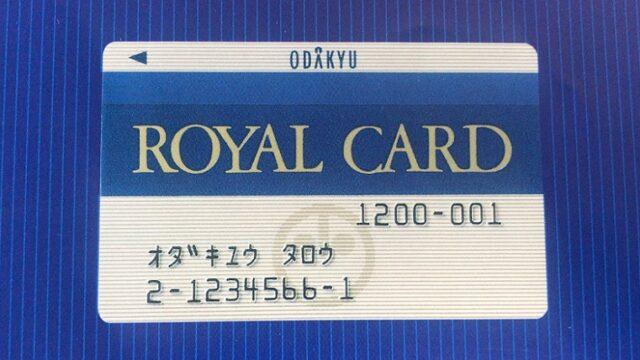 小田急ロイヤルカード