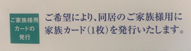 小田急ロイヤルカード 家族カードの案内