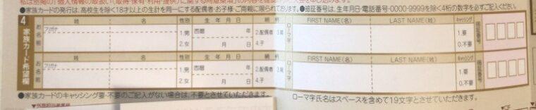 高島屋カード プレミアム 家族カードの申し込み
