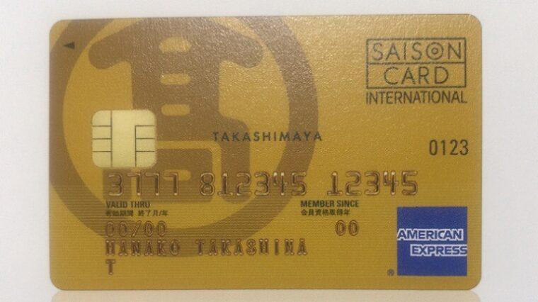 高島屋カード プレミアムの券面