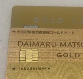 ゴールドカード方向