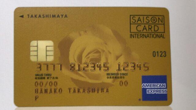 タカシマヤカード プレミアムの券面