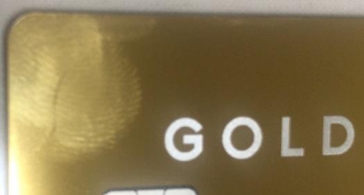 ラグジュアリーカードについた指紋