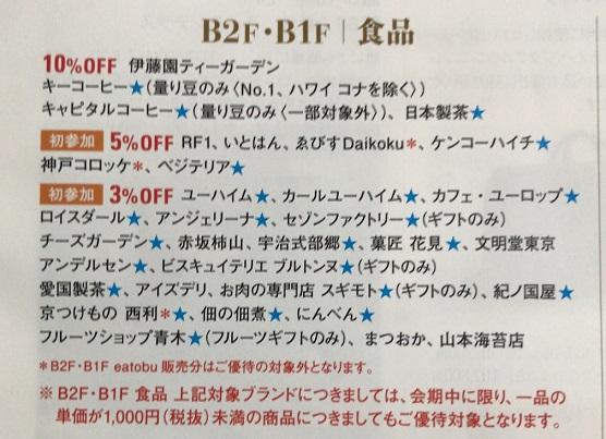 東美会 B2F・B1F優待の案内