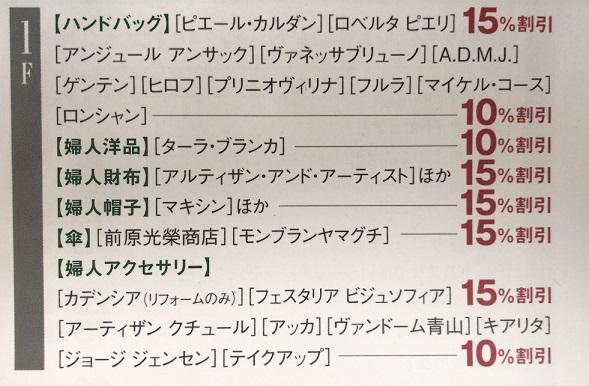 日本橋高島屋1Fのウェルカムデイズ割引