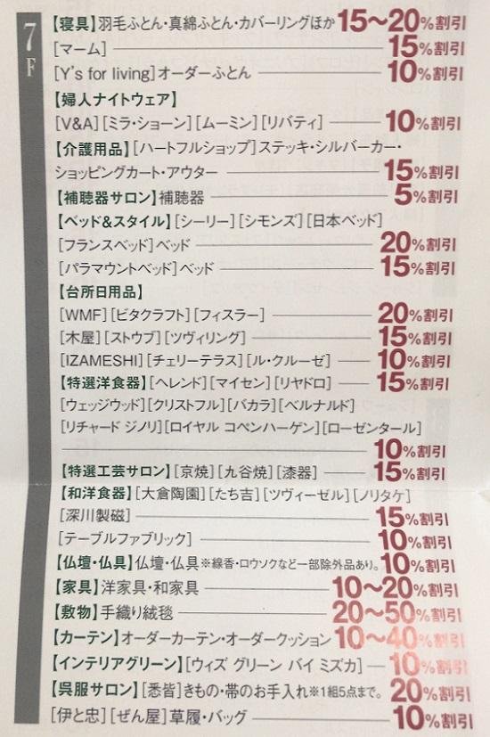 日本橋高島屋7Fのウェルカムデイズ割引