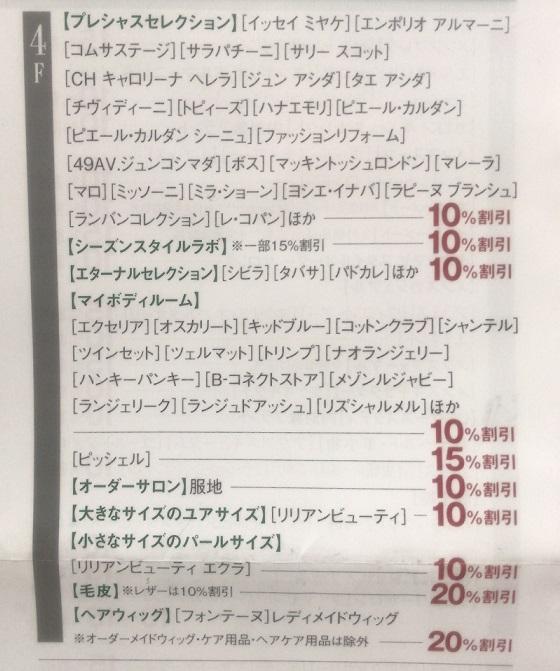 日本橋高島屋4Fのウェルカムデイズ割引