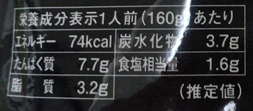 カルディ ソルロンクッパのカロリー等の栄養成分表示