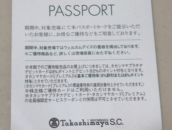 高島屋ウェルカムデイズのパスポートの内容