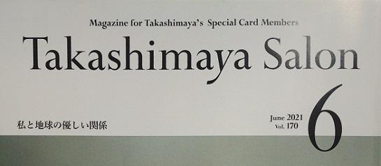 高島屋カードプレミアムの会員誌のTakashimaya Salon