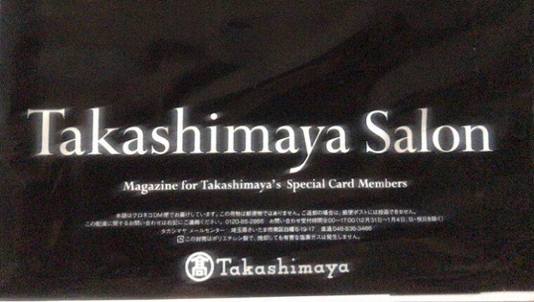 高島屋カードプレミアムの会員誌