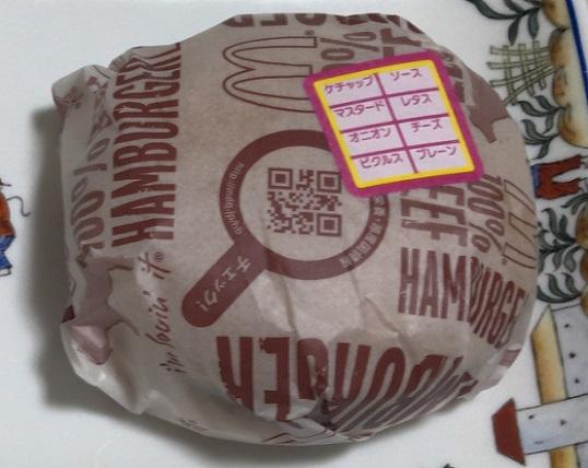 ケチャップ抜きにしたマックのハンバーガーの包装