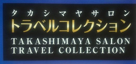 タカシマヤサロン トラベルコレクション
