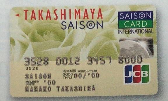 タカシマヤセゾンカードの券面