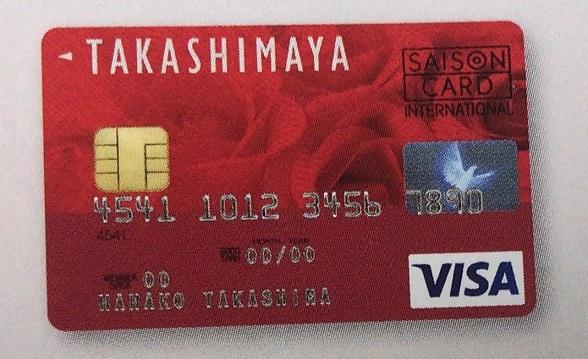 タカシマヤカードの券面