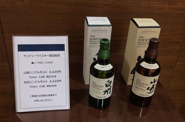 東武百貨店のシングルモルトウィスキー山崎とシングルモルトウィスキー白州の販売会