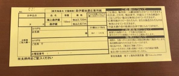 タカシマヤ森伊蔵の応募用紙
