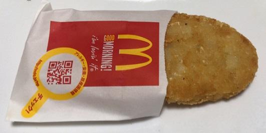 マクドナルトのハッシュポテト