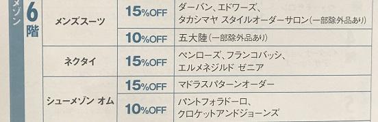 新宿高島屋6F ウエルカムデイズ