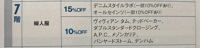 新宿高島屋 7Fウエルカムデイズ