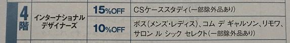 新宿高島屋4F ウエルカムデイズ