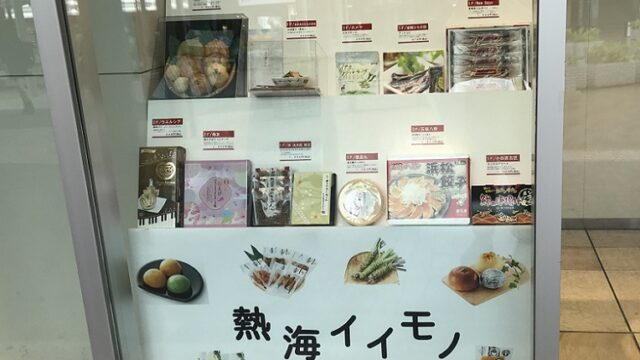熱海駅にてうなぎパイのディスプレイお店