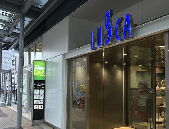 NewDays ラスカ熱海店